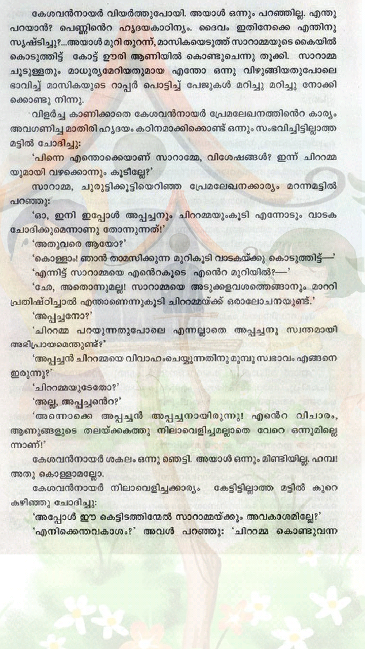 premalekhanam malayalam novel pdf free download