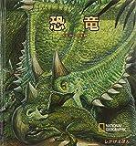 恐竜―大むかしの生物 (かがくしかけえほん)