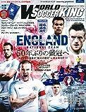 月刊WORLD SOCCER KING(ワールドサッカーキング) 2016年 07 月号 [雑誌]