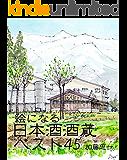 絵になる日本酒酒蔵ベスト45