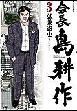 会長 島耕作(3) (モーニングコミックス)