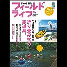 フィールドライフ No.43 春号[雑誌]