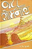 (Jai Somnath)