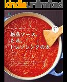 絶品 ソース、たれ、ドレッシングの本[雑誌] ei cooking