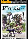 クロマーマガジンNo.1(2018年1月号) Krorma Magazine No.1 : カンボジアを知るカルチャー&旅マガジン (雑誌)