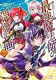 最強魔法師の隠遁計画 1 (HJコミックス)