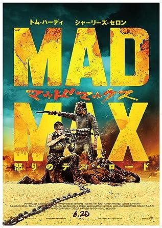 Amazon.co.jp | マッドマックス ...
