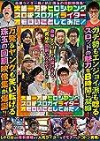 大崎一万発とヒロシ・ヤングがスロ術&スロガイのライターでもオモロいことしてみた! (<DVD>)