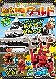 LaQ神業スペシャル LaQ戦国ワールド