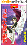 リセットシリーズ (1) 悪魔と天使の選択 (ホラーM)
