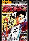 週刊漫画TIMES 2017年9/29・10/6合併号 [雑誌] (週刊漫画TIMES)