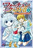 新フォーチュン・クエストII(6) シロちゃんと古のモンスター<新フォーチュン・クエストII> (電撃文庫)