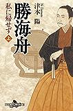 勝海舟 私に帰せず(上) (幻冬舎時代小説文庫)