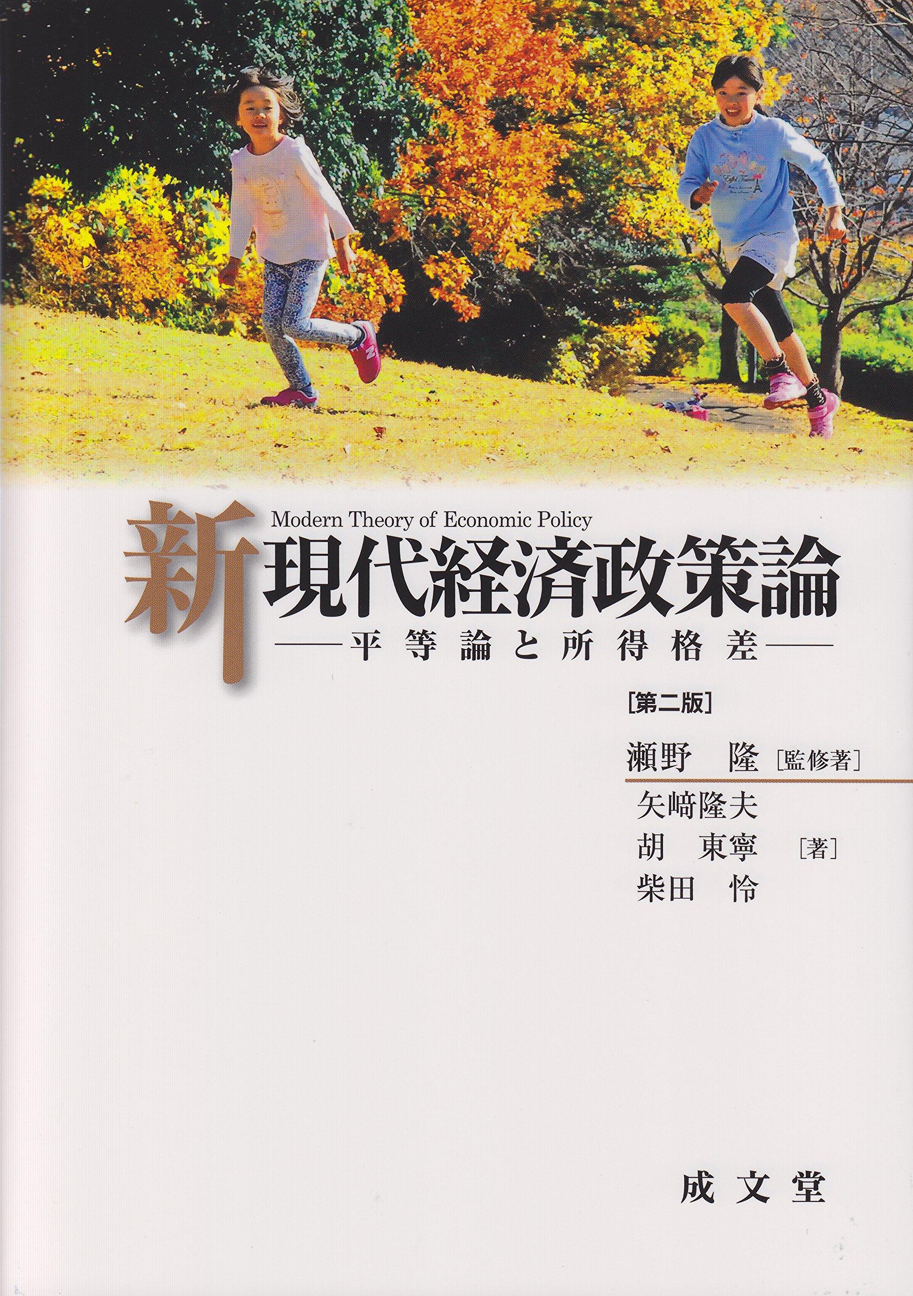 新現代経済政策論 | 矢﨑隆夫, ...