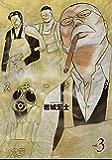 スモーキング(3) (ヤングマガジンコミックス)