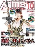 月刊 Arms MAGAZINE (アームズマガジン) 2015年10月号