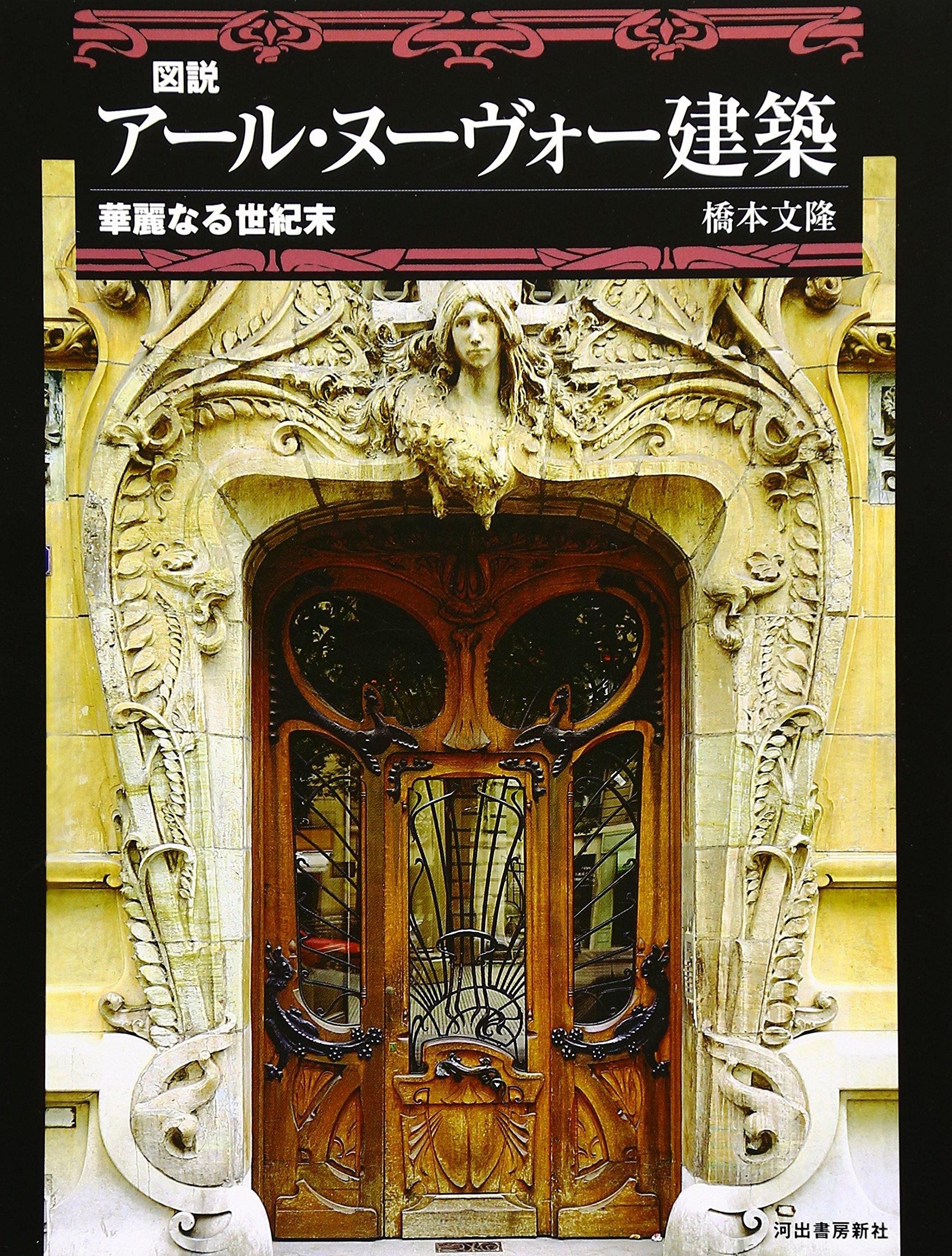 Download Zusetsu āru nūvō kenchiku : Kareinaru seikimatsu ebook