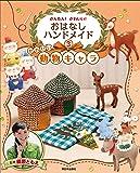 3巻 かわいい動物キャラ―バンビ・ブレーメンの音楽隊・3びきのこぶた (かんたん!  かわいい!  おはなしハンドメイド)
