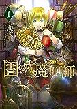 図書館の大魔術師(1) (アフタヌーンコミックス)