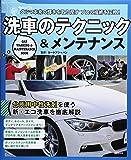 洗車のテクニック&メンテナンス
