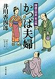 かっぱ夫婦 樽屋三四郎 言上帳 (文春文庫)