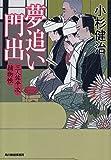 夢追い門出―三人佐平次捕物帳 (ハルキ文庫 こ 6-19 時代小説文庫)