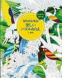 たのしいパズルぬりえ2動物 (アートセラピーシリーズ)