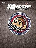 猿ロック THE MOVIE 豪華版 [DVD]