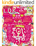 LDK (エル・ディー・ケー) 2020年1月号 [雑誌]