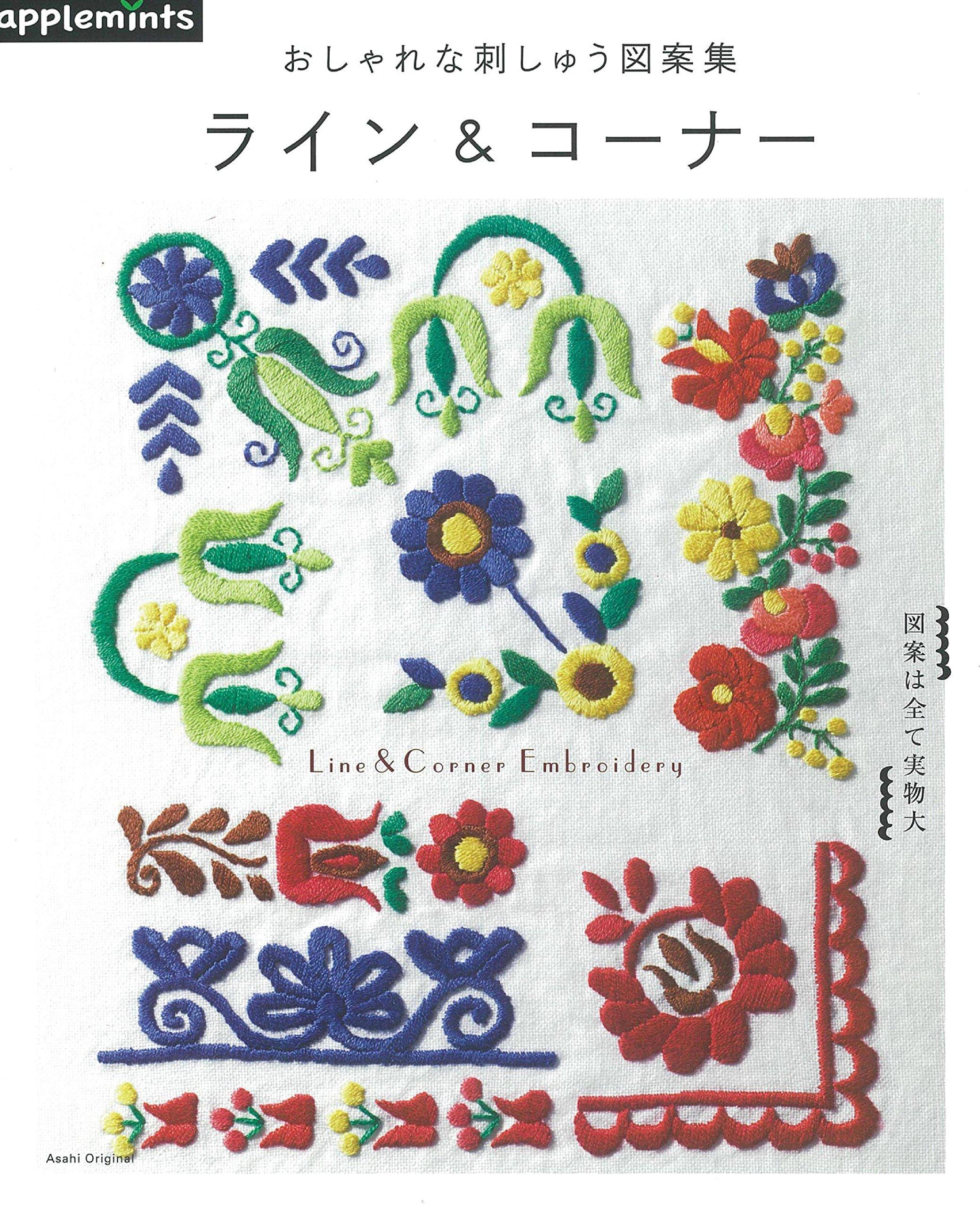 おしゃれな刺しゅう図案集 ライン コーナー アサヒオリジナル 本