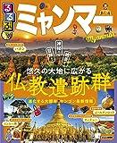 るるぶミャンマー (るるぶ情報版海外)