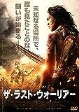 ザ・ラスト・ウォーリアー [DVD]
