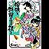 瑠璃と料理の王様と(7) (イブニングコミックス)