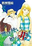 魔法使いの娘ニ非ズ (5) (ウィングス・コミックス)
