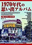 1970年代の思い出アルバム 朝日新聞社・共同通信社の写真でよみがえる青春時代 下巻1975~1979年