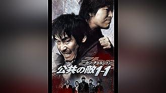 カン・チョルジュン 公共の敵1-1(字幕版)