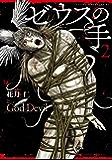 ゼウスの手(2) (ヤングマガジンコミックス)