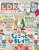 LDK(エルディーケー) 2020年 02 月号 [雑誌]