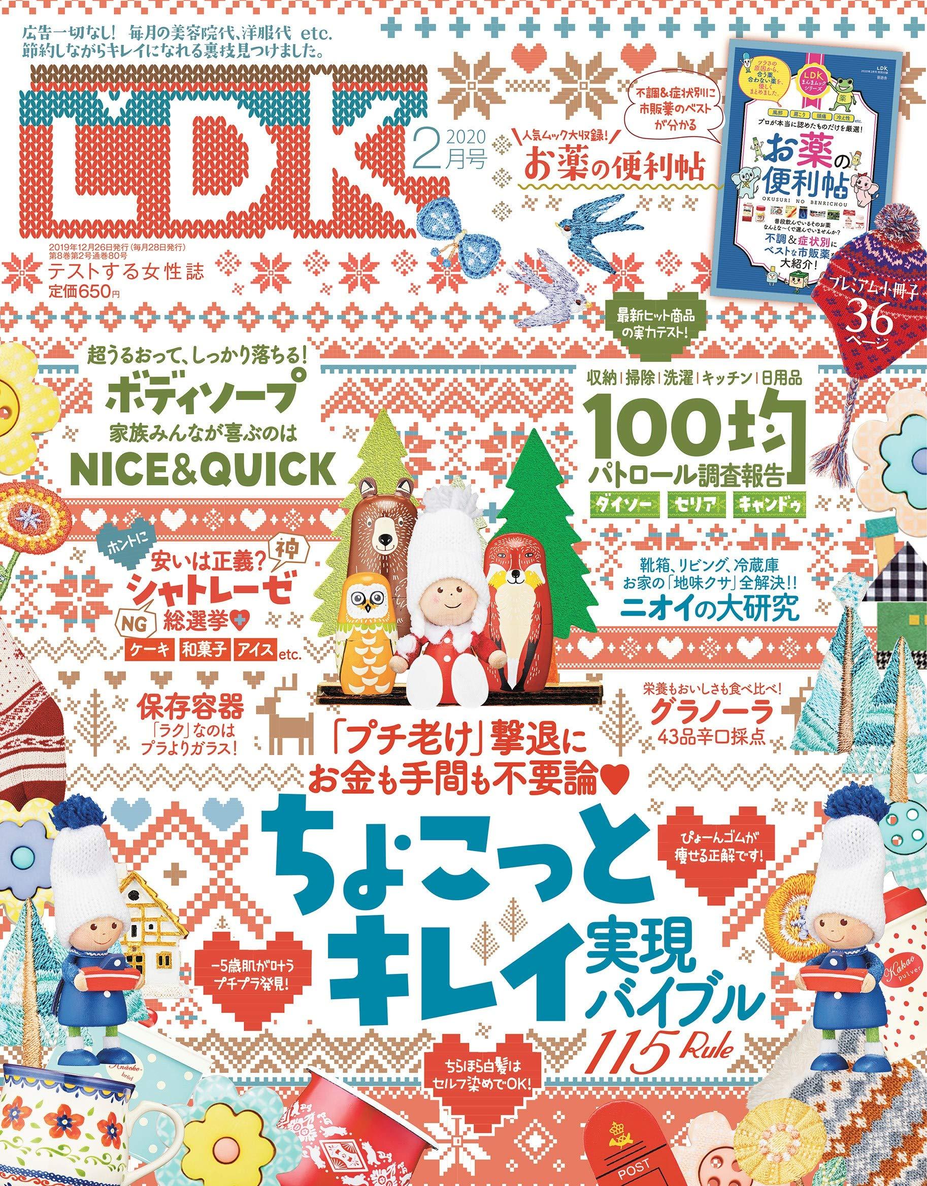 ldk 漫画 最新話 ネタバレ