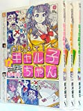 おしえて!ギャル子ちゃん コミック 1-3巻セット