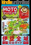 MOTO (モト) ツーリング 2017年 03月号 [雑誌] MOTOツーリング