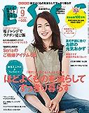 ESSE 2016 年 09月号 [雑誌] ESSE (デジタル雑誌)