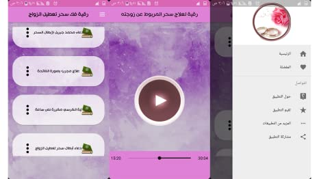 Amazon com: Ruqyah Shariah Full MP3: Appstore for Android