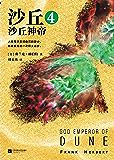 """沙丘4:沙丘神帝(读客熊猫君出品,伟大的《沙丘》系列,每个""""不可不读""""的书单上都有《沙丘》!)"""