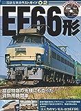 国鉄型車両ラストガイド 02 EF66形 (トラベルムック)