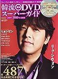 韓流最新DVDスーパーガイド 2009-2010年最新版 (ぴあMOOK)