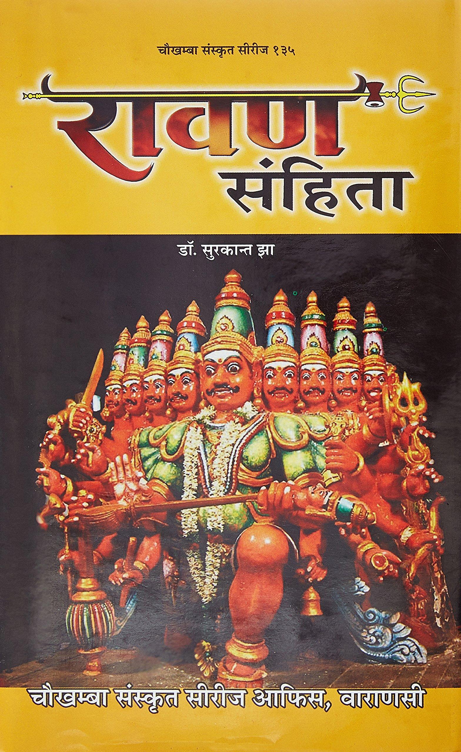 Ravan Samhita Book In Hindi