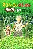 ネコジャラシはらっぱのモグラより (くもんの幼年童話シリーズ 20)
