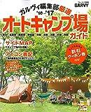 ガルヴィ編集部厳選オートキャンプ場ガイド '16-'17 (ブルーガイド情報版)