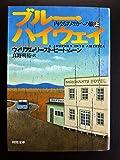 ブルー・ハイウェイ―内なるアメリカへの旅〈上〉 (河出文庫)